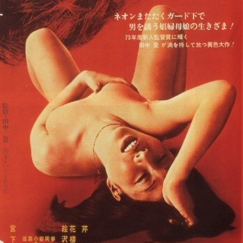 Secret chronicle : She Beast Market (Noboru Tanaka – 1974)