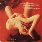 Secret chronicle : She Beast Market (Noboru Tanaka - 1974)