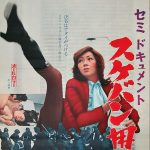(Poster) Semi Document : Sukeban Yojimbo (1974)