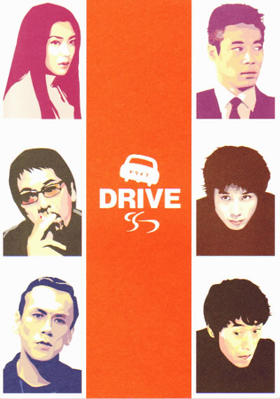 drive poster2