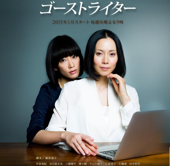 Ghost Writer (2015)