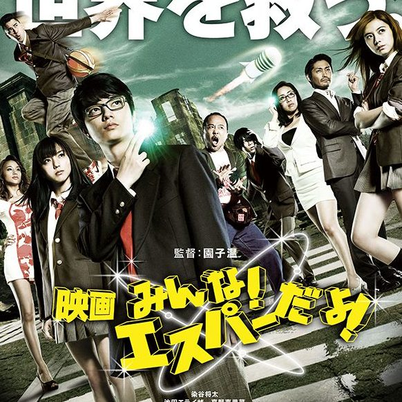 The Virgin Psychics (Sion Sono – 2015)
