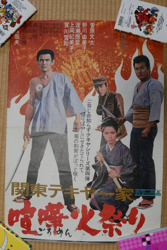 poster film sugawara 2