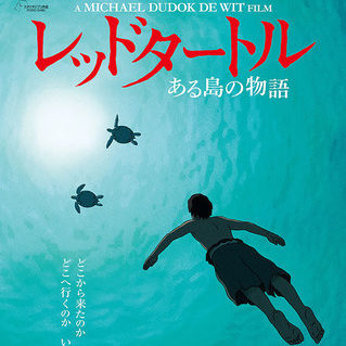La Tortue Rouge (Michael Dudok de Wit – 2016)