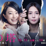 Drama Express #5 : Cain to Abel, Suna no tou