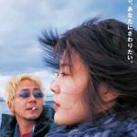 Vibrator (Ryuichi Hiroki - 2003)