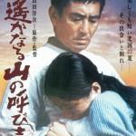 Haruka naru yama no yobigoe (Yoji Yamada - 1980)