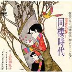 Dousei Jidai, Lorsque nous vivions ensemble, de Kazuo Kamimura