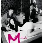M (Ryuichi Hiroki - 2006)