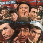 (Poster) Ankokugai no kaoyaku - juichinin no gyangu (1963)
