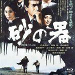 Suna no Utsuwa (Yoshitaro Nomura - 1974)