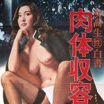 (Poster) Jyokousei Sei-Hakusho : Nikutai Shuyojo (1976)
