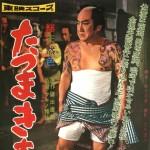 (Poster) Tatsumaki Bugyô (1959)