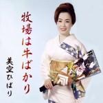 Les Cinglés du Music Hall Jap' #1 : I saw a pretty cowboy, de Hibari Misora