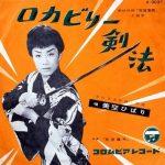 Les Cinglés du Music Hall Jap'#3 : Rockabilly Kenpoh d'Hibari Misora (1958)