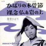 Les Cinglés du Music Hall Jap' #4 : Hadaka Nenbutsua Iwa no Ue d'Hibari Misora (1961)