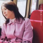 Kuchu Teien (Toshiaki Toyoda - 2005)