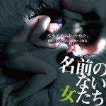 Love & Loathing & Lulu & Ayano (Hisayasu Satô - 2010)