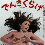(Poster) Denki Kurage Kawaii Akuma (1970)