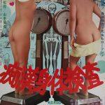 (Poster) Chikan Shintai Kensa (Shinya Yamamoto - 1977)