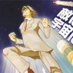 Junichiro Koizumi for ever !