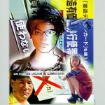 Tokyo Eyes (Jean-Pierre Limosin - 1997)