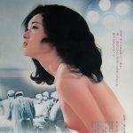 (Poster) Hirusagari no jōji: uwasa no kangofu (Katsuhiko Fujii - 1974)