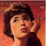 (Poster) Banana (Minoru Shibuya - 1960)