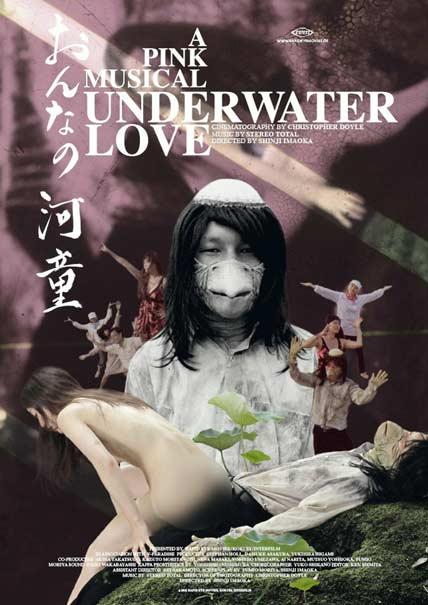 underwater love poster