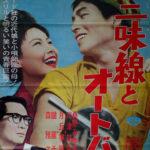 Moto et Shamisen (Masahiro Shinoda - 1961)