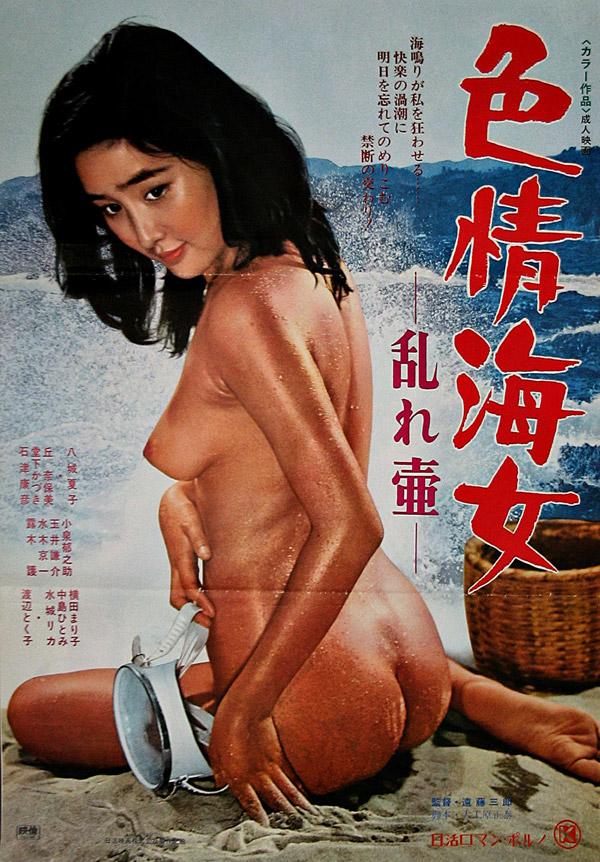 natsuko-yashiro-poster2