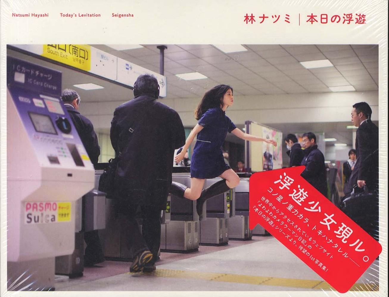 Natsumi Hayashi 2