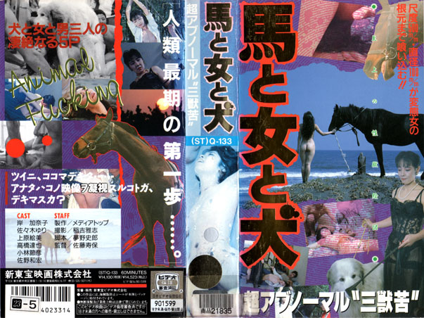 horse-woman-and-dog-vhs
