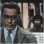 les Salauds dorment en paix (Akira Kurosawa - 1960)
