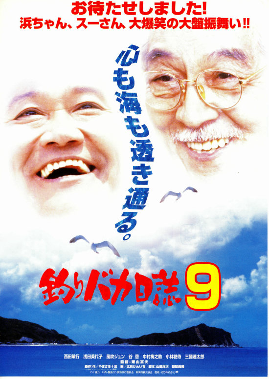 tsuribaka nisshi 9