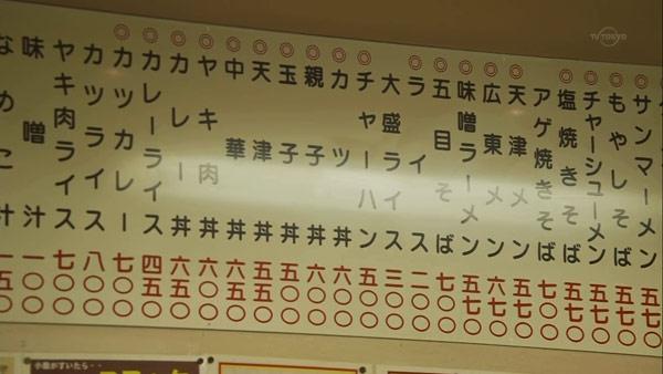 kodoku no gurume 9