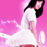 Le journal d'Hiromi Hosokawa, joueuse de tennis (1/3)