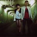 The Egoists (Ryuichi Hiroki - 2011)