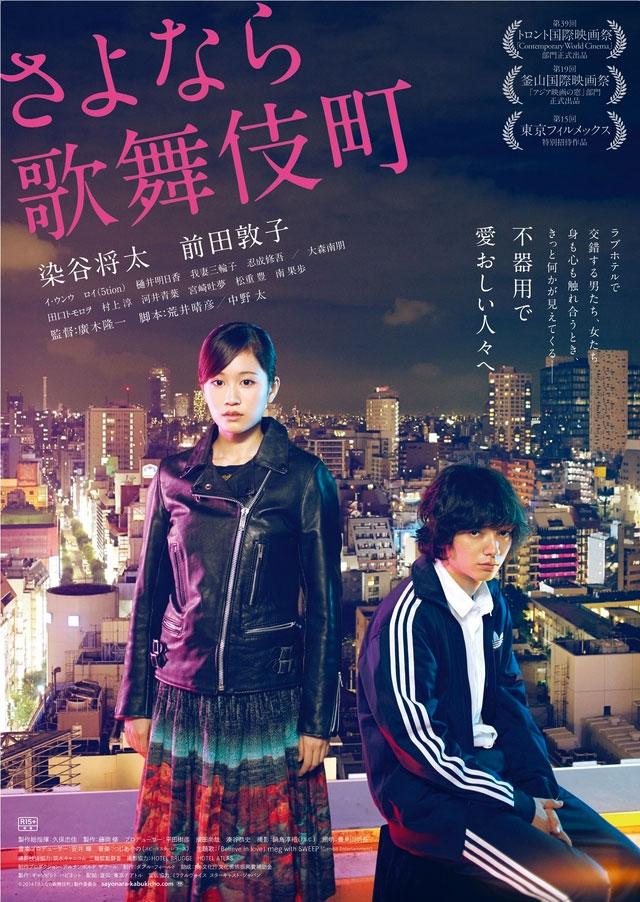 kabukicho-love-hotel-poster