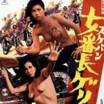 Girl Boss Guerilla (Norifumi Suzuki - 1972)