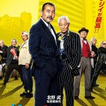 Ryuzo and the Seven Henchmen (Takeshi Kitano - 2015)