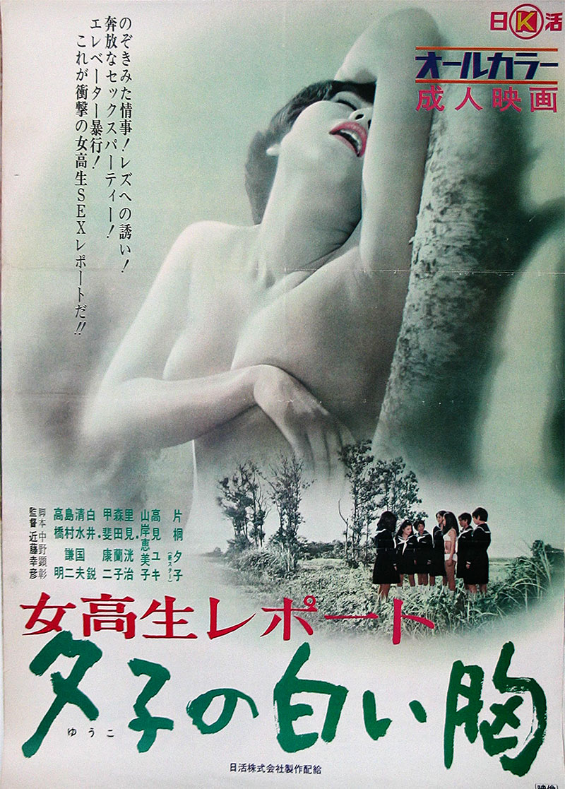 Jokosei-Report-Yuko-no-Shiroi-Mune-(1971)