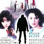 L'Incident (Yoshitaro Nomura - 1978)