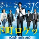 Drama Express #2 : Dos Deka, Shitamachi Rocket et Suteki na sen TAXI