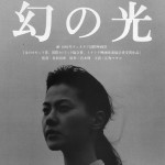 Maborosi (Hirokazu Kore-eda - 1995)