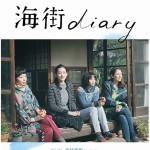 Umimachi Diary (aka Notre petite soeur / Hirokazu Kore-eda - 2015)