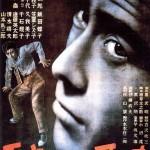 L'Ange ivre (Akira Kurosawa - 1948)