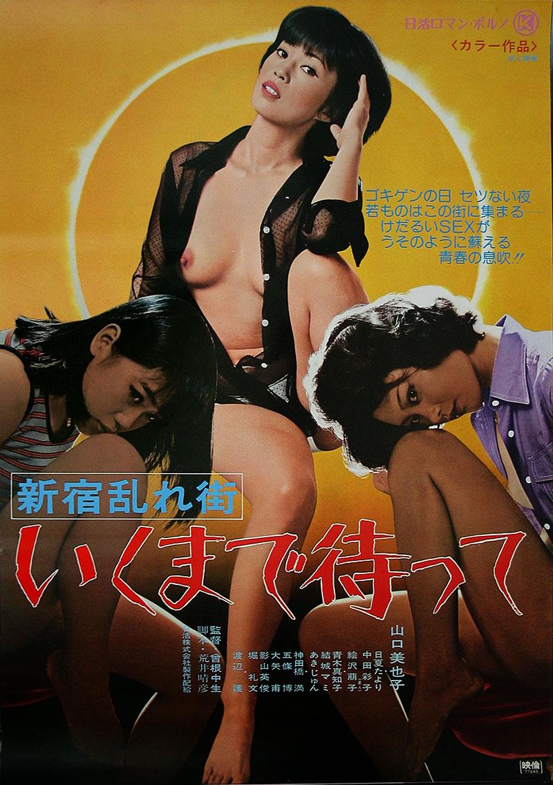 Shinjuku-midare-gai-Ikumade-matte-(1977)