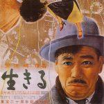 Vivre (Akira Kurosawa - 1952)