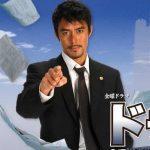 Drama Express #4 : Hiroshi Abe en force !